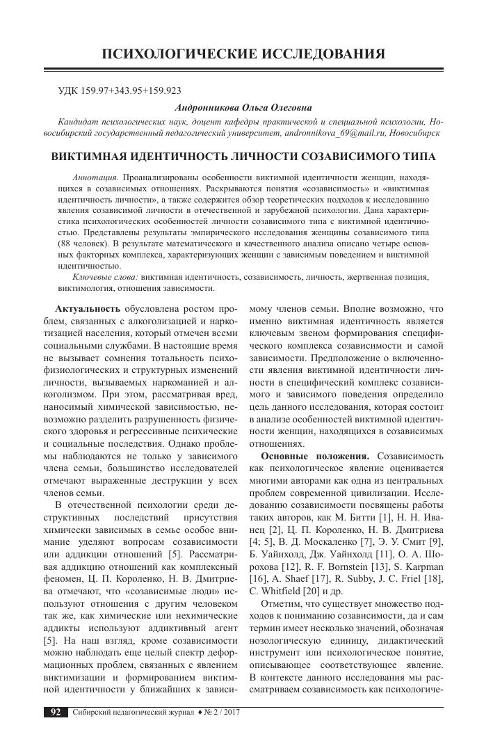 Опросник для определения созависимости по москаленко в.д