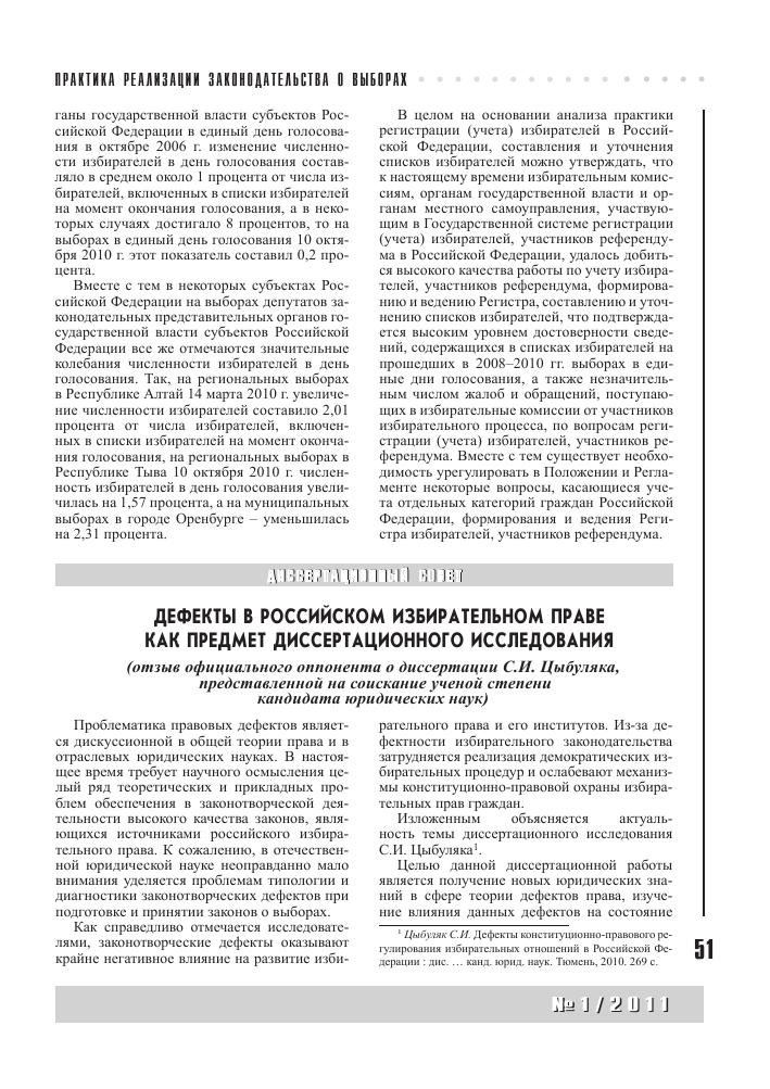 ДЕФЕКТЫ В РОССИЙСКОМ ИЗБИРАТЕЛЬНОМ ПРАВЕ КАК ПРЕДМЕТ  Показать еще