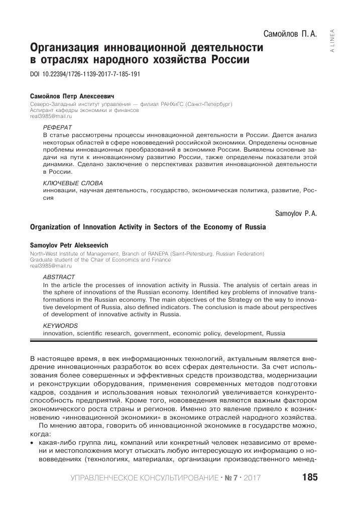 Реферат показатели инновационной активности организации 3382