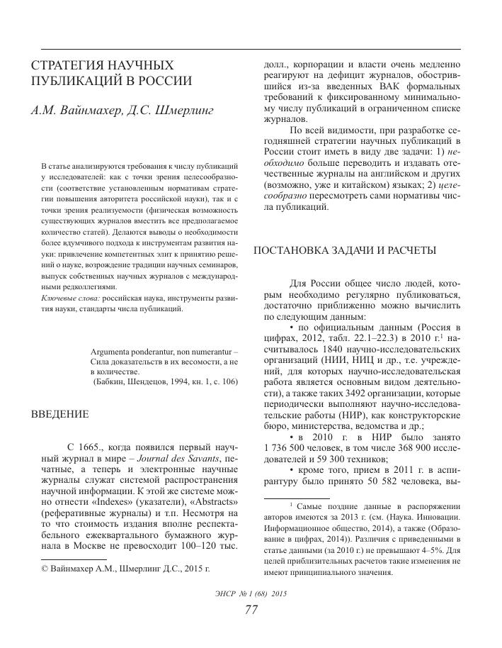 Стратегия научных публикаций в России тема научной статьи по  Показать еще