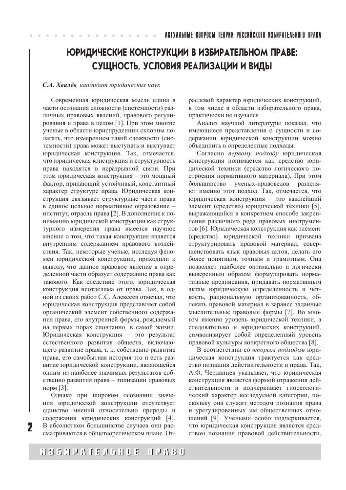 bb3c9d0e301f Юридические конструкции в избирательном праве: сущность, условия ...