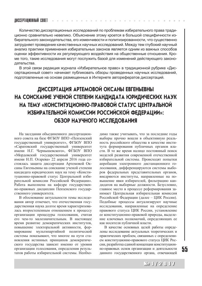 ДИССЕРТАЦИЯ АРТЕМОВОЙ ОКСАНЫ ЕВГЕНЬЕВНЫ НА СОИСКАНИЕ УЧЕНОЙ  Юридические науки Предварительный просмотр Показать еще