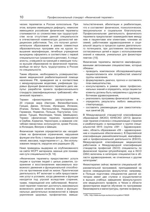 Профессия ФИЗИЧЕСКИЙ  ТЕРАПЕВТ