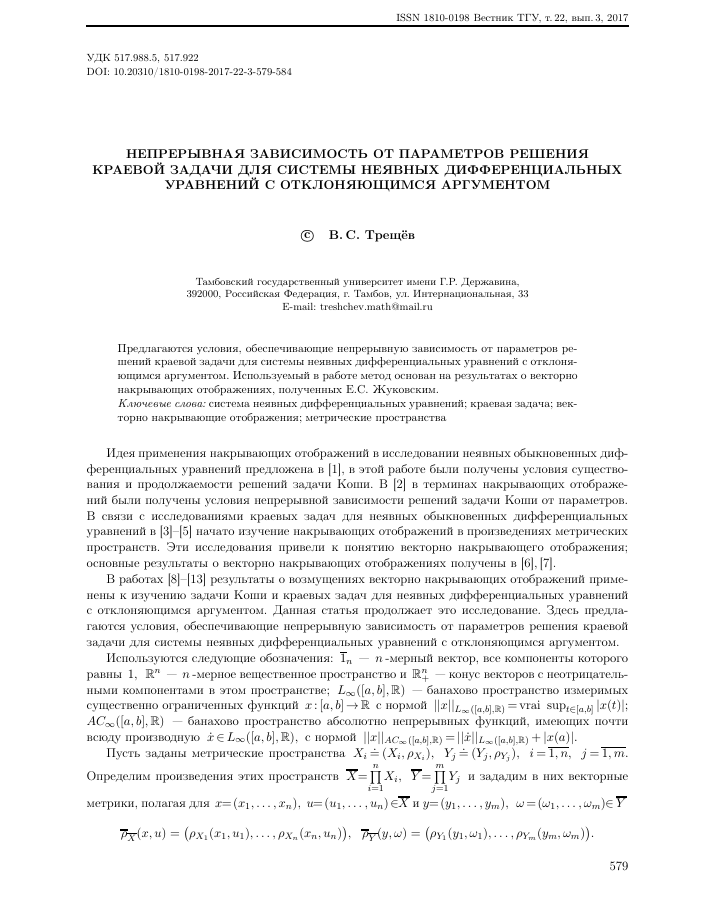 Решение третьей краевой задачи решение задач по признакам равенства треугольника