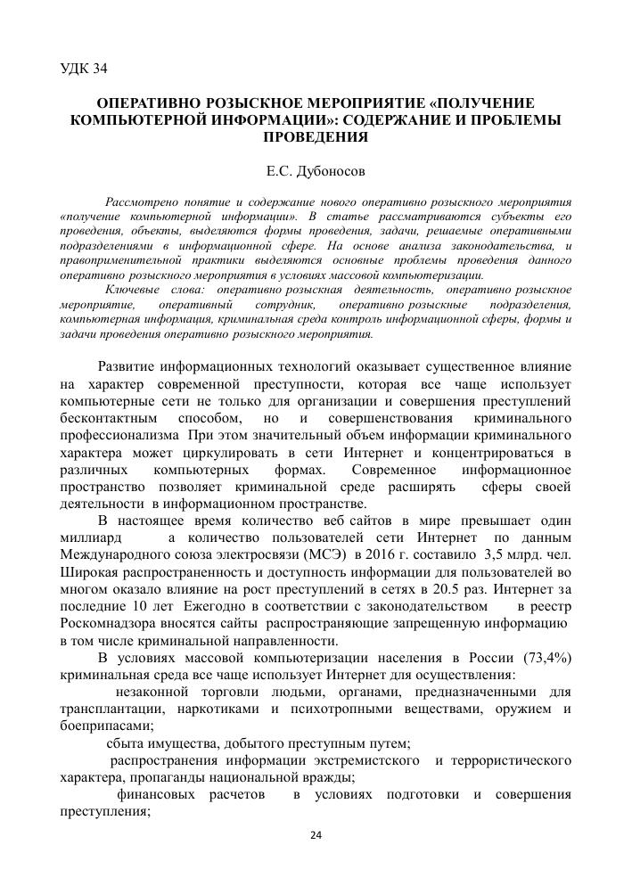 Получение компьютерной информации орм доклад 6179