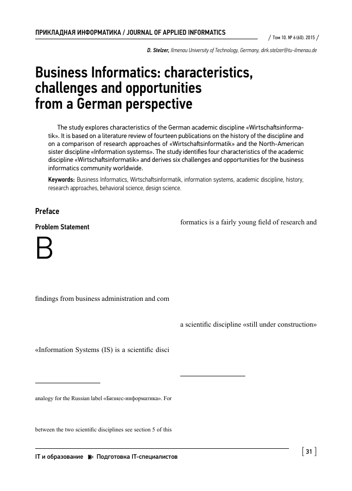 business informatics characteristics challenges and  Показать еще