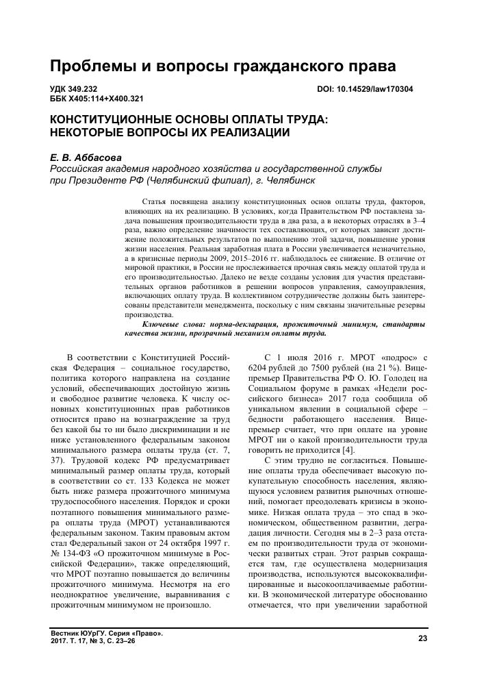 Статьи об оплате труда в гражданском кодексе