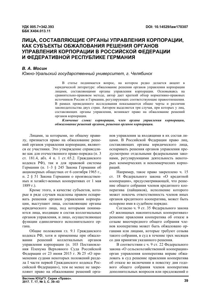 В праве ли член кооператива обжаловать решение правления кооператива