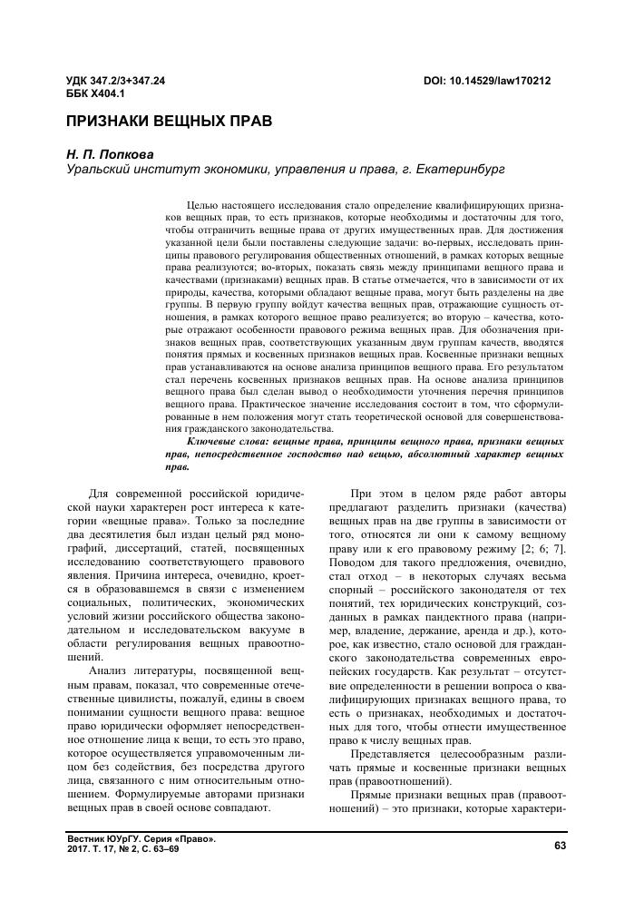 Спорные отношения в регулировании вещных прав