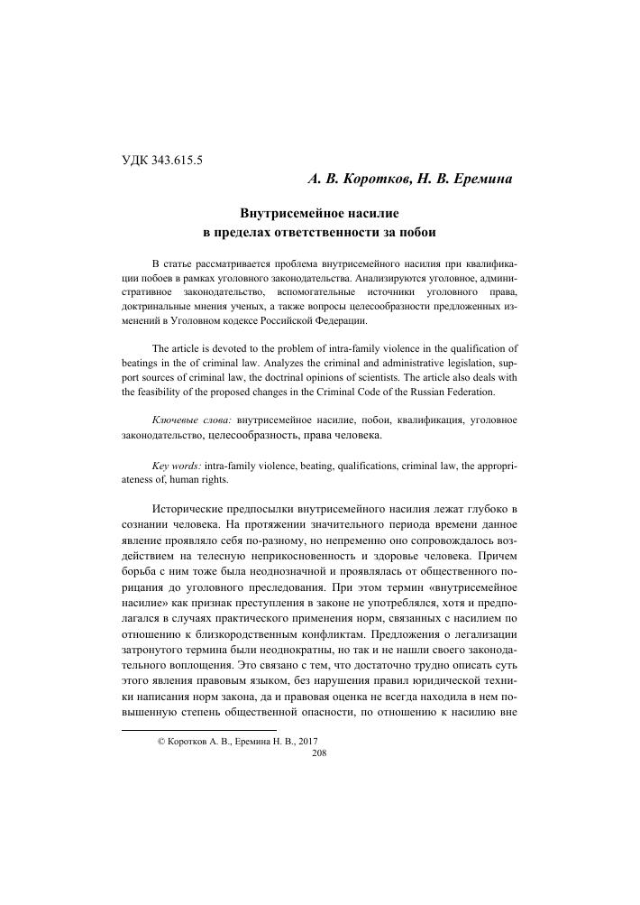 Какая статья Уголовного Кодекса предусматривает наказание за избиение человека