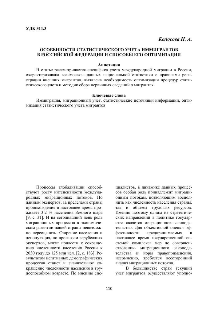 Миграционный учет 115 статья срок регистрации рф для граждан казахстана