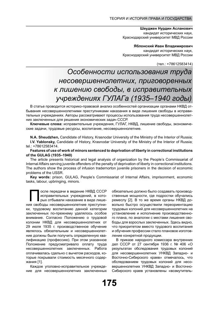 Инструкция по работе отделов специального учета в иу
