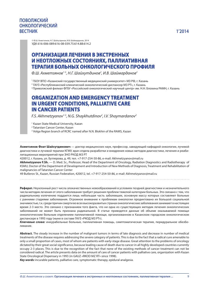 Реабилитация онкологических больных реферат 3717