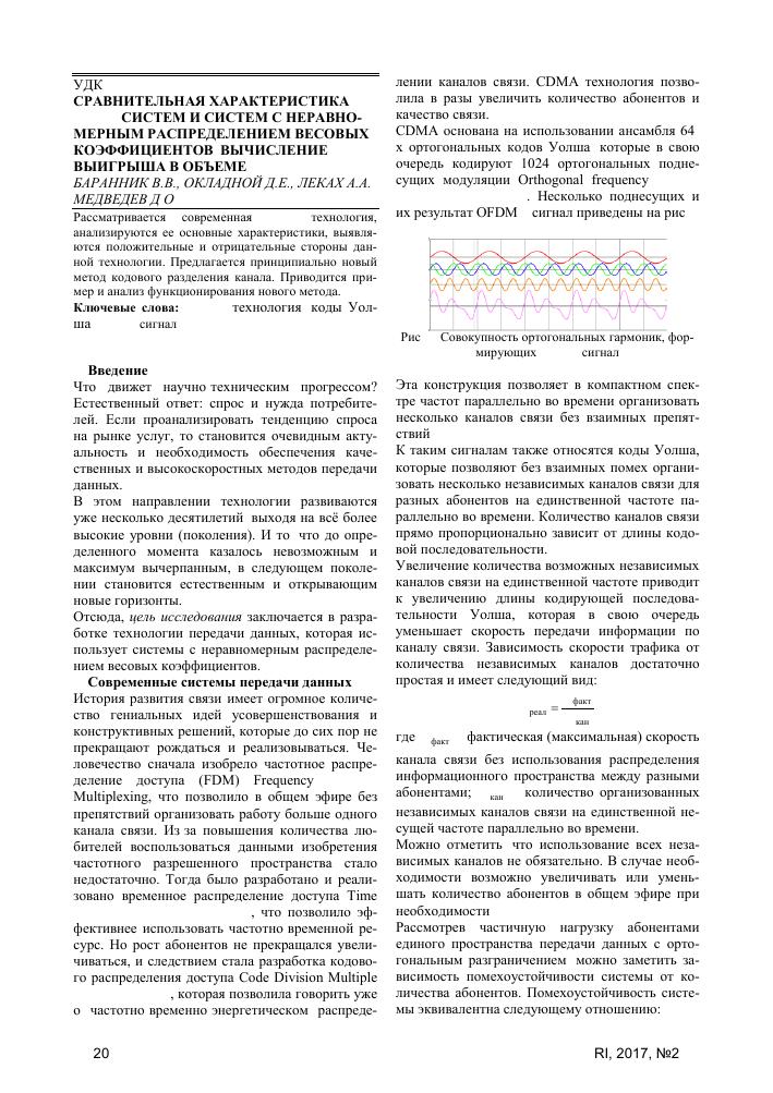 григорий медведев операторы fb2