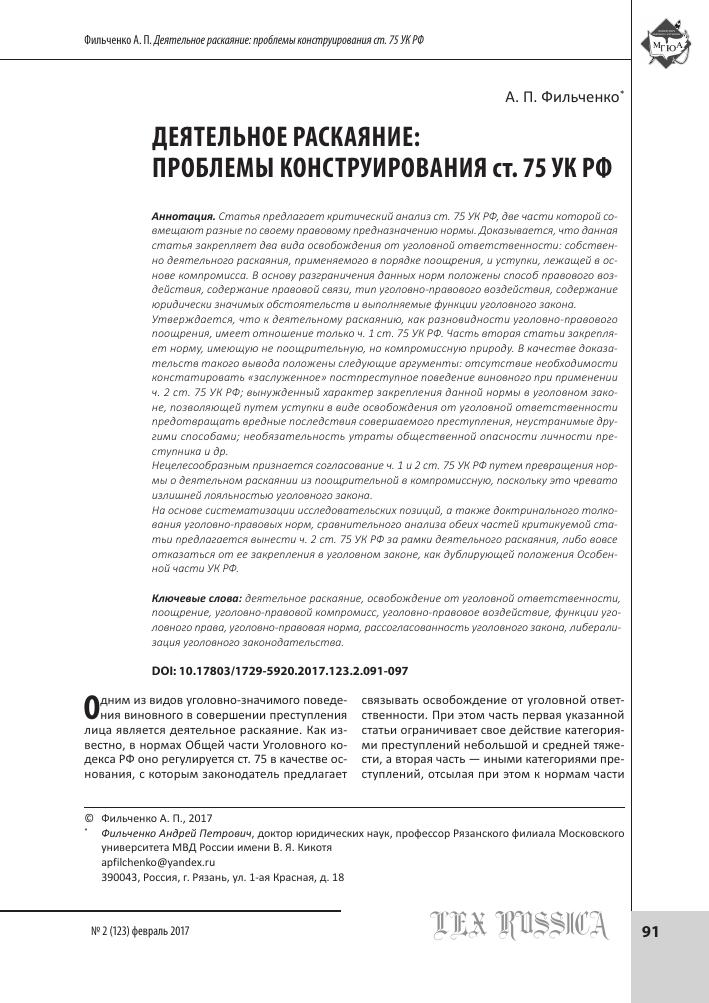 Применима ли статья 82 к статье 228 часть 4