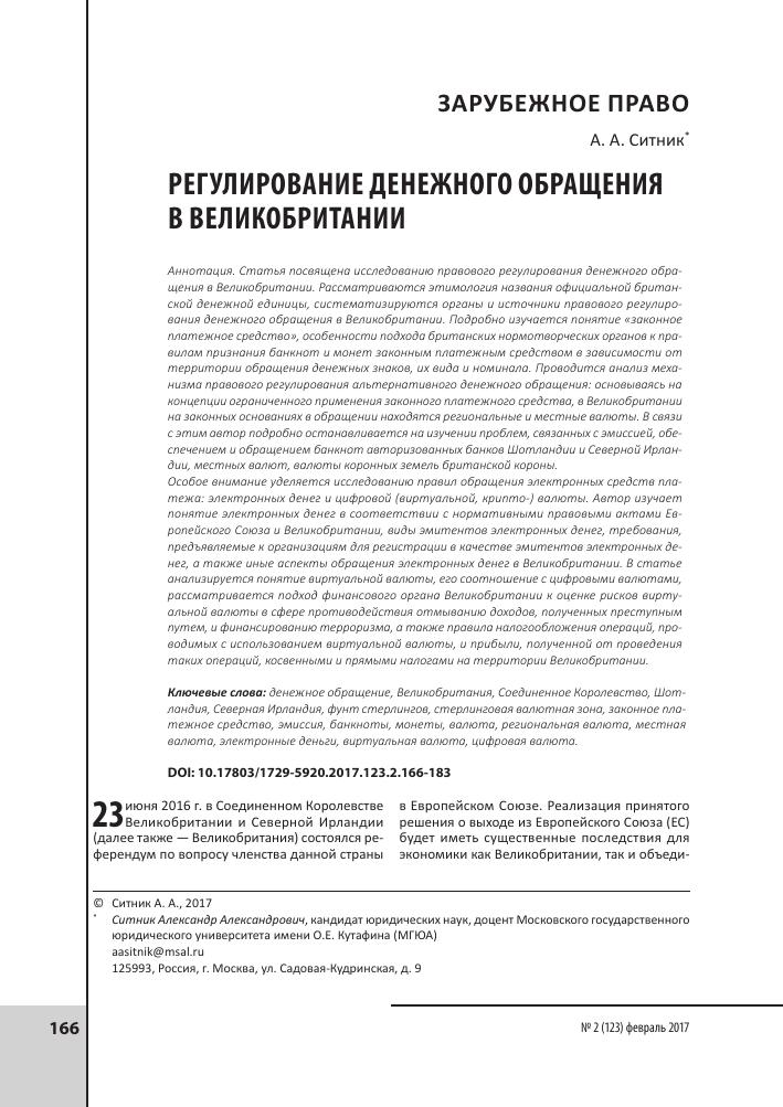 Похожие темы научных работ по государству и праву, юридическим наукам ,  автор научной работы — Ситник Александр Александрович, 1446b83ee25