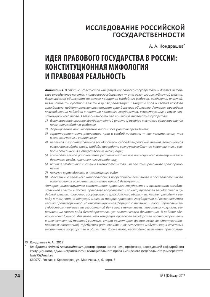 Можно ли считать россию правовым государством эссе 77