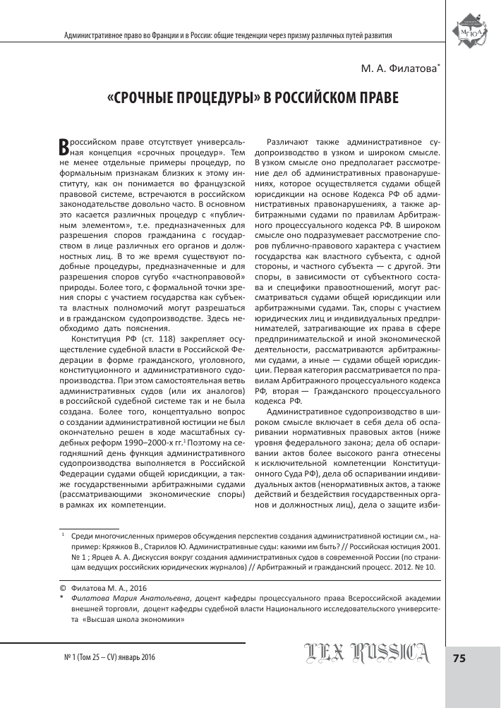 срочный электронный научный журнал вак 3 дня