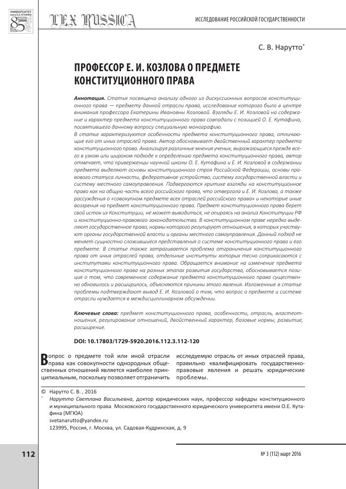 Муниципальное право российской федерации. Учебник. 3-е издание.