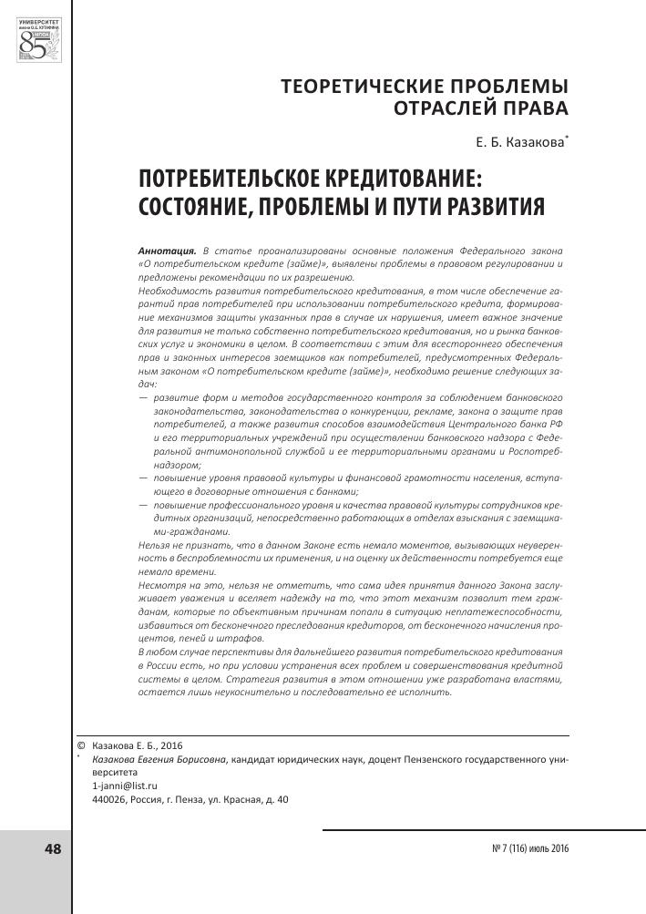 ФЗ О потребительском кредите (займе), далее – закон о.
