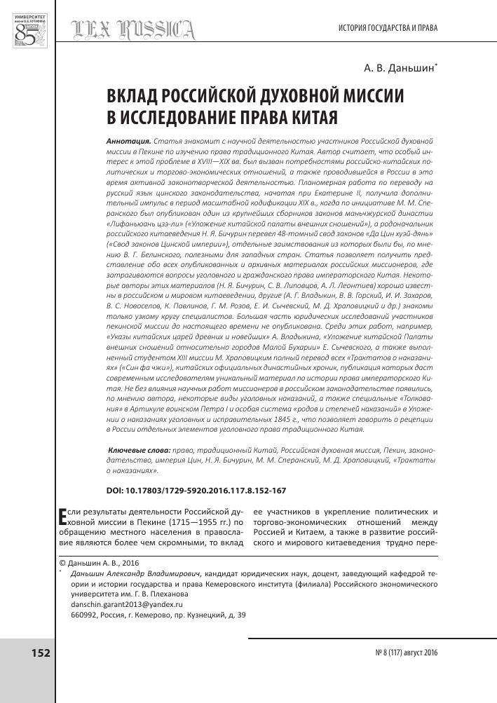 Базилевский член российской духовной миссии в китае