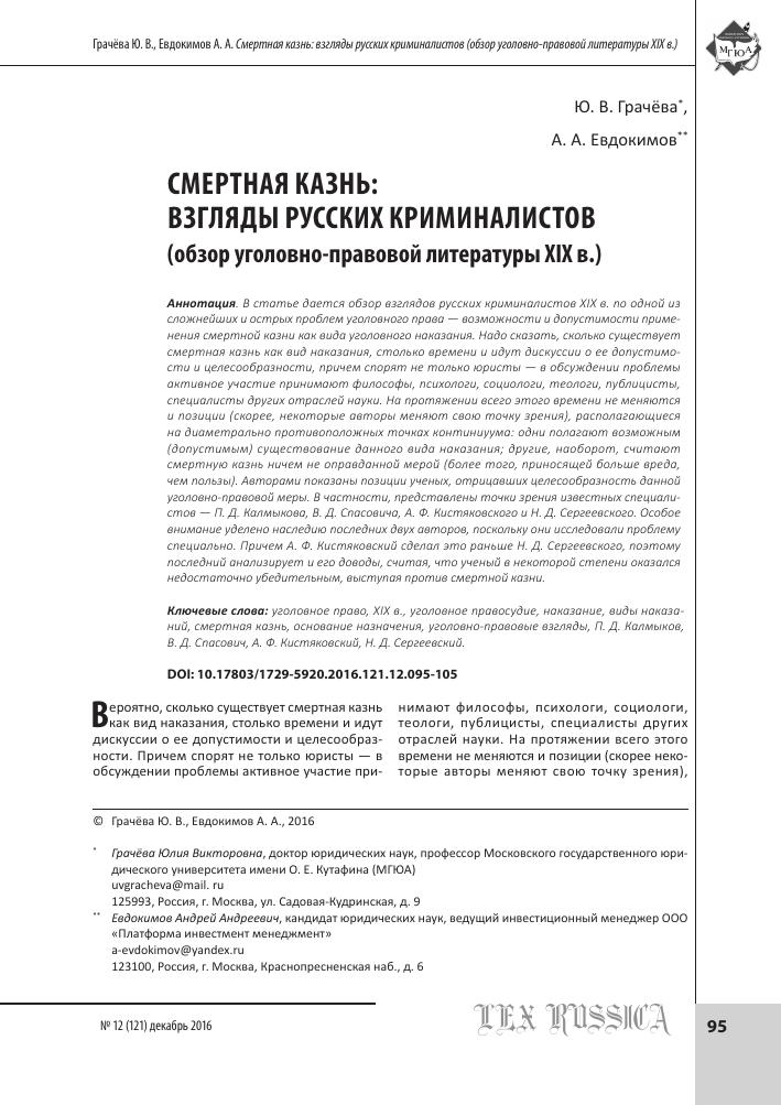 Смертная казнь взгляды русских криминалистов обзор уголовно  Показать еще