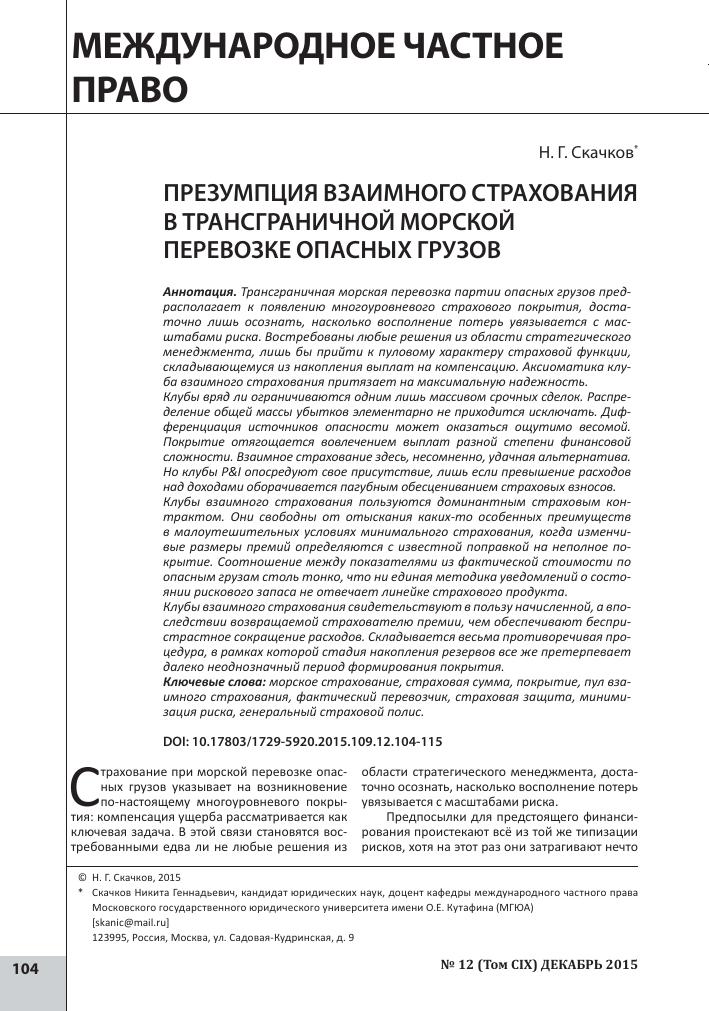 нормы международных договоров и соглашений о страховании вторичны