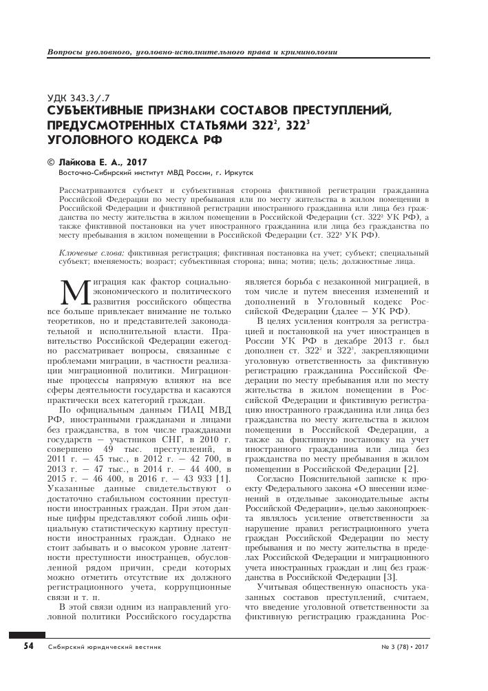 Фиктивная регистрация иностранных граждан статья ук где оформить временную регистрацию в ярославле