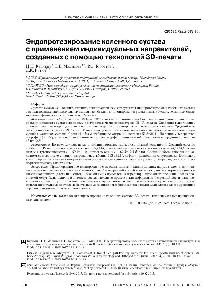 Доклад на тему эндопротезирование коленного сустава боли в суставах при поднятии тяжести