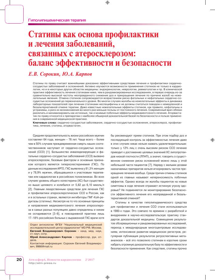 АТЕРОСКЛЕРОЗ — ПРОФИЛАКТИКА И ЛЕЧЕНИЕ АТЕРОСКЛЕРОЗА