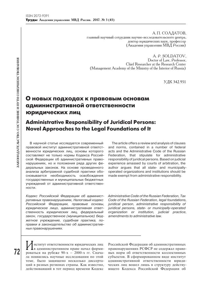 Соглашение об обмене электронными документами с пфр