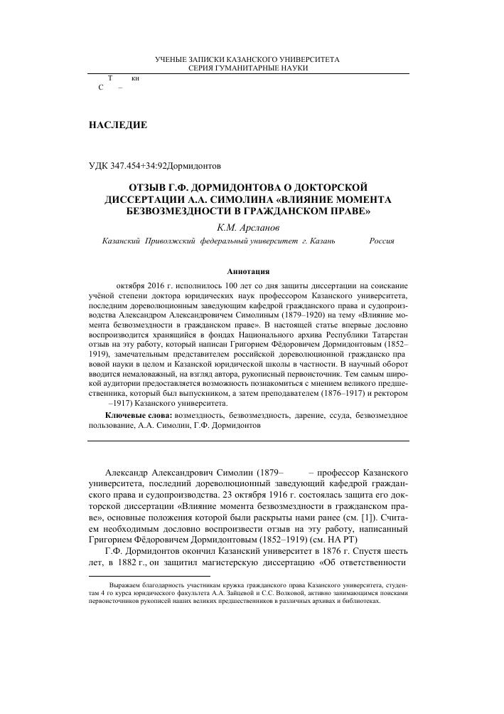 Отзыв Г Ф Дормидонтова о докторской диссертации А А Симолина  Показать еще