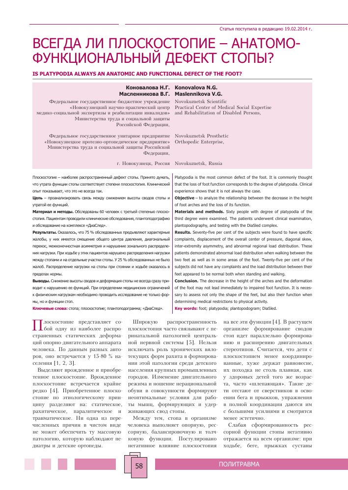 289da3660 Всегда ли плоскостопие - анатомо-функциональный дефект стопы? – тема ...