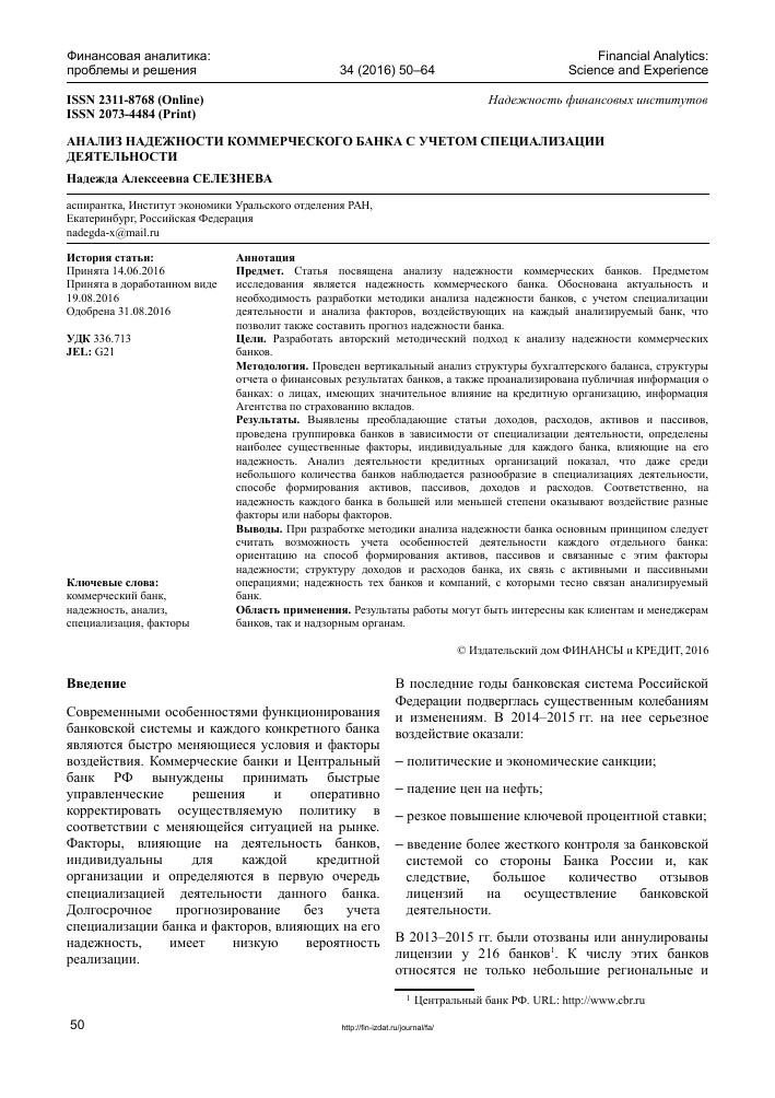банки екатеринбурга список кредиты физическим заполнить анкету в банк на кредит