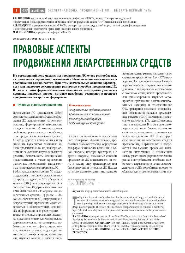 Правовой аспект рекламы в интернете получить обратные ссылки Чертаново Южное