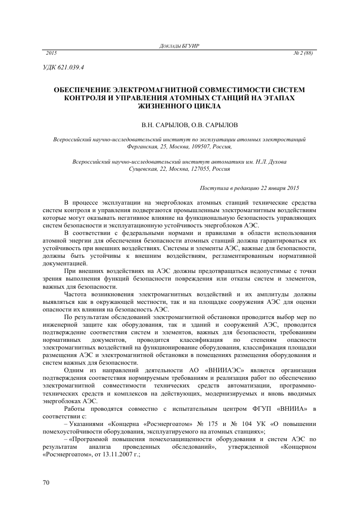 Решение Верховного суда: Определение N ВАС-8777/12 от 27.12