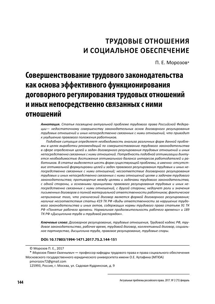 Трудовой договор Новопетровская улица купить трудовой договор рф