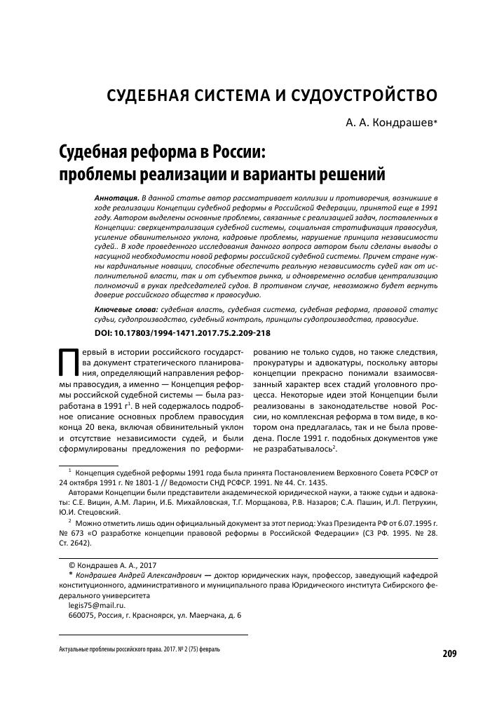 Эссе на тему реформы правовой системы 9115