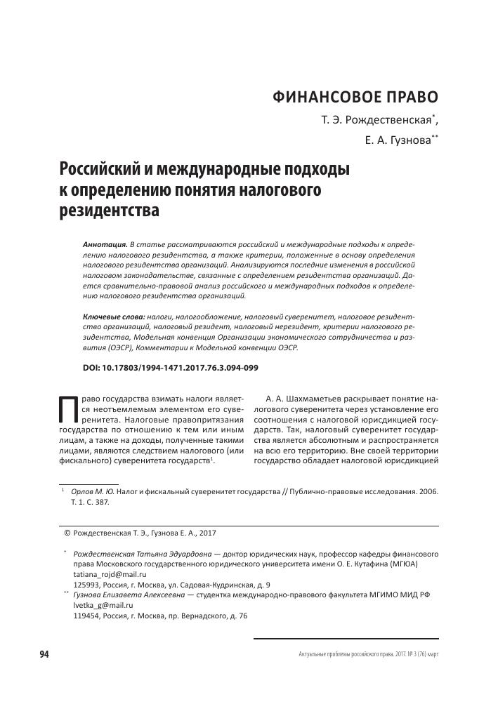 модельная конвенция оэср на русском языке