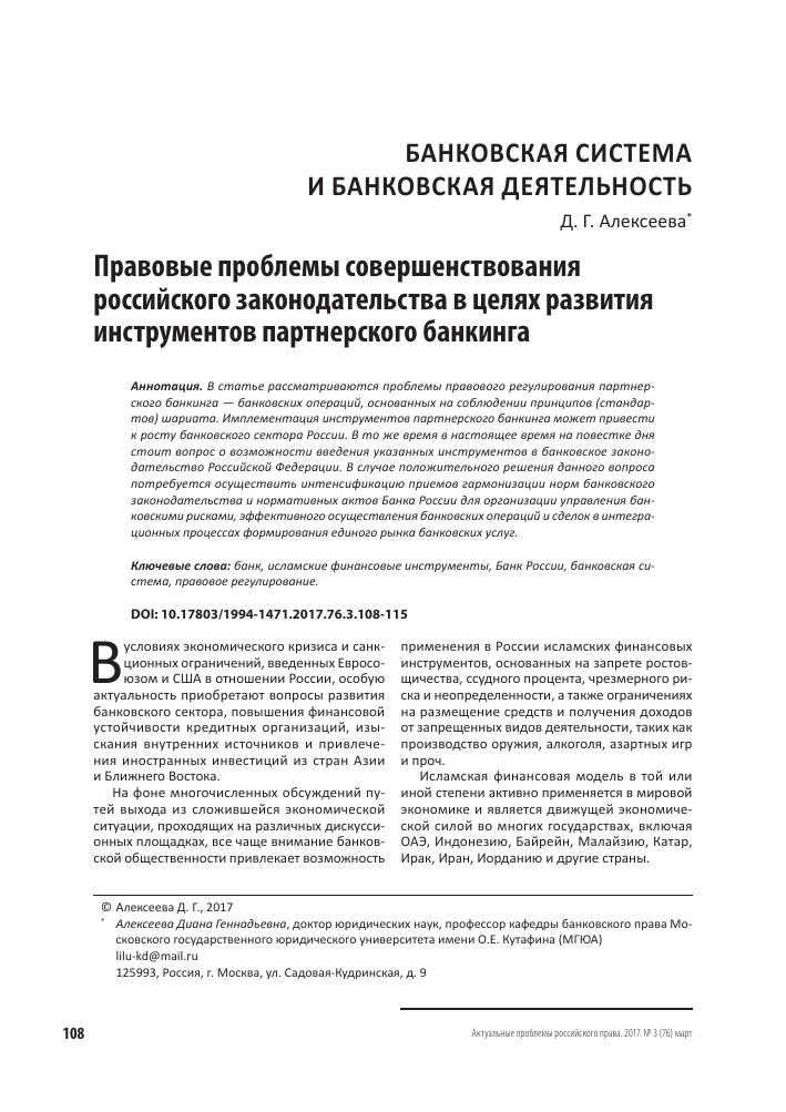 Производственной торговой и страховой деятельностью кредитной организации
