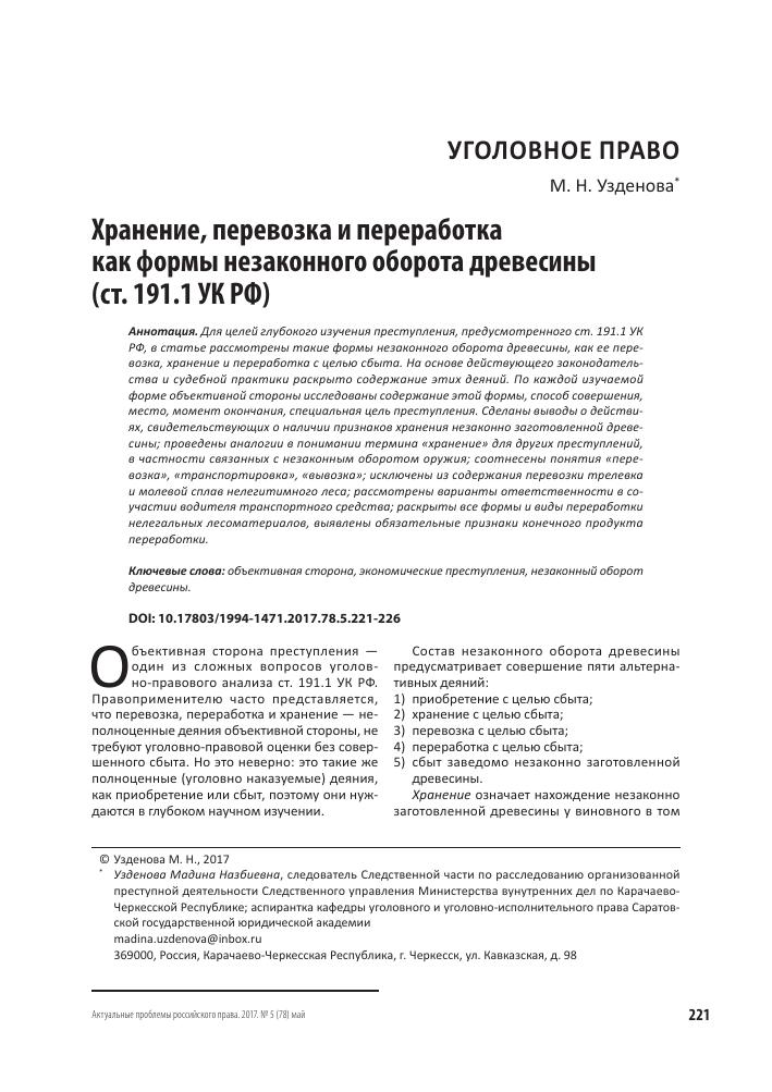 Ст 32 о защите прав потребителей
