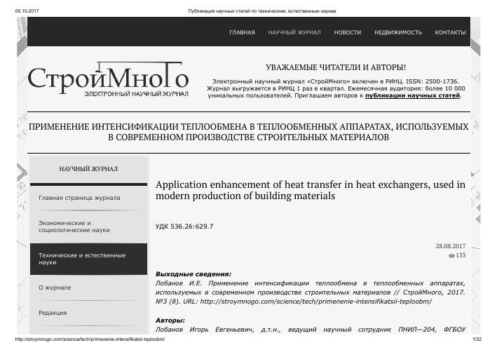 Интенсификация теплоотдачи в теплообменниках Уплотнения теплообменника Kelvion NT 25M Челябинск