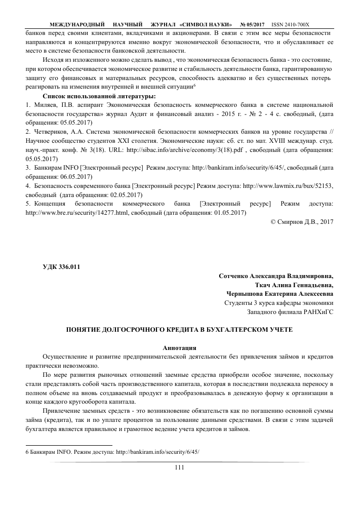 бухгалтерский учет долгосрочных кредитов и займов яндекс метро москва схема 2020 как проехать и время в пути