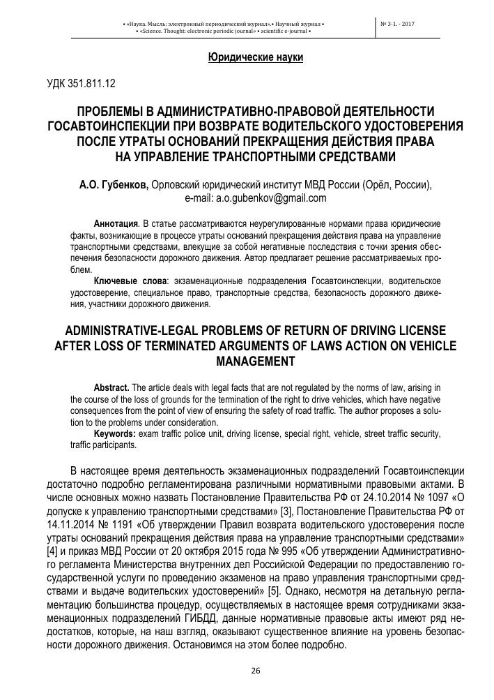 Проблемы в административно-правовой деятельности госавтоинспекции.
