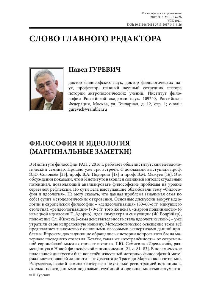 Философия и идеология доклад 5721