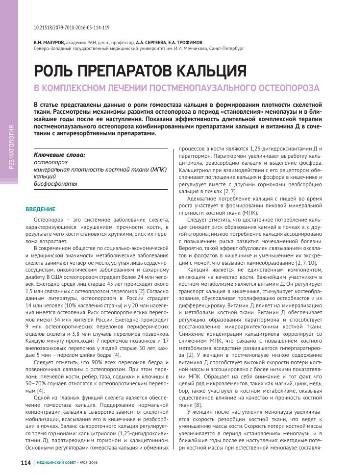 Анализ крови для определения остеопороза биохимические анализ крови