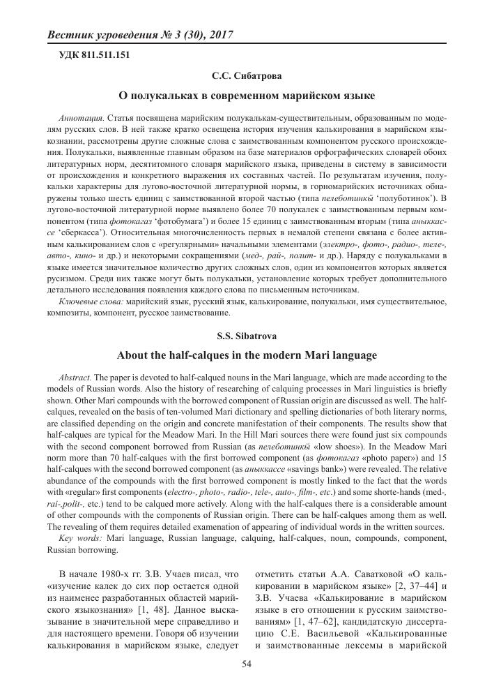 О полукальках в современном марийском языке тема научной статьи  Показать еще