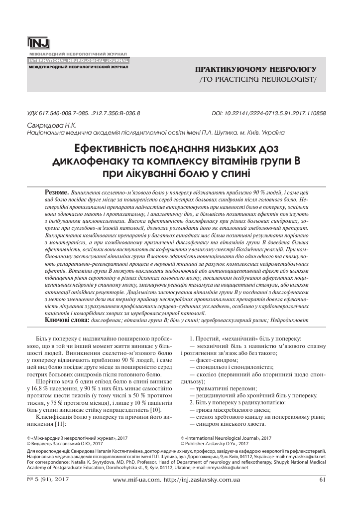 The drug Neurodiclovit: reviews, instructions for use and composition 68