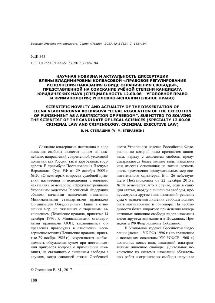 Научная новизна и актуальность диссертации Елены Владимировны  Показать еще