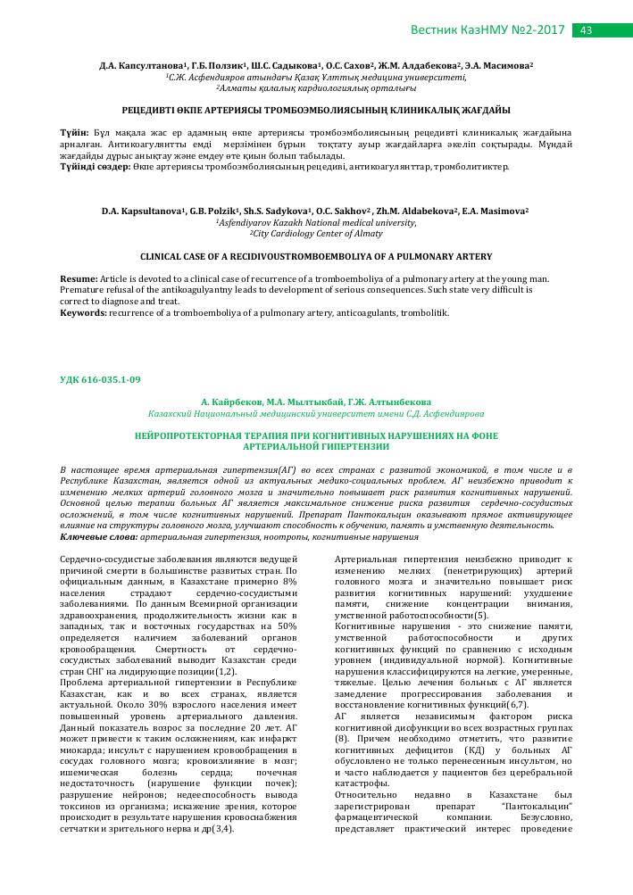 The drug Pantokaltsin. Instruction 25